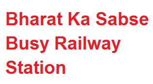 ये है भारत का सबसे व्यस्त रेलवे स्टेशन | Bharat Ka Sabse Busy Railway Station