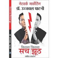 5. Network Marketing Kitna Sach Kitna Jhooth by Ujjwal Patni