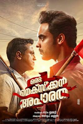 Oru Mexican Aparatha 2017 Malayalam 480p DVDRip 450MB With Bangla Subtitle