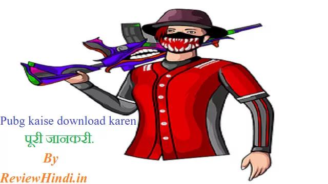 Pubg kaise download karen