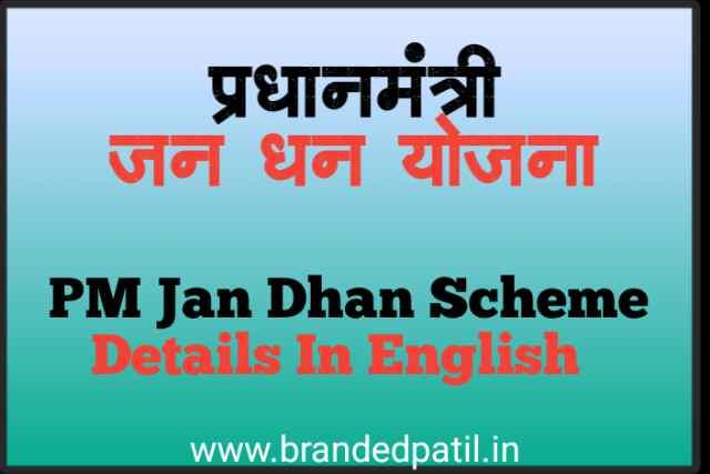 Pradhanmantri Jan Dhan Yojna Details In English
