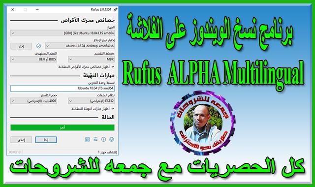 برنامج نسخ الويندوز على الفلاشة  Rufus 3.5.1456 ALPHA Multilingual