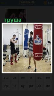 боксерская груша в спортивном зале для боксеров 600 слов загадок 25 уровень