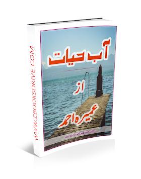 Aab-e-Hayat Urdu Novel by Umera Ahmed (25 Episodes) Download Free (pdf)