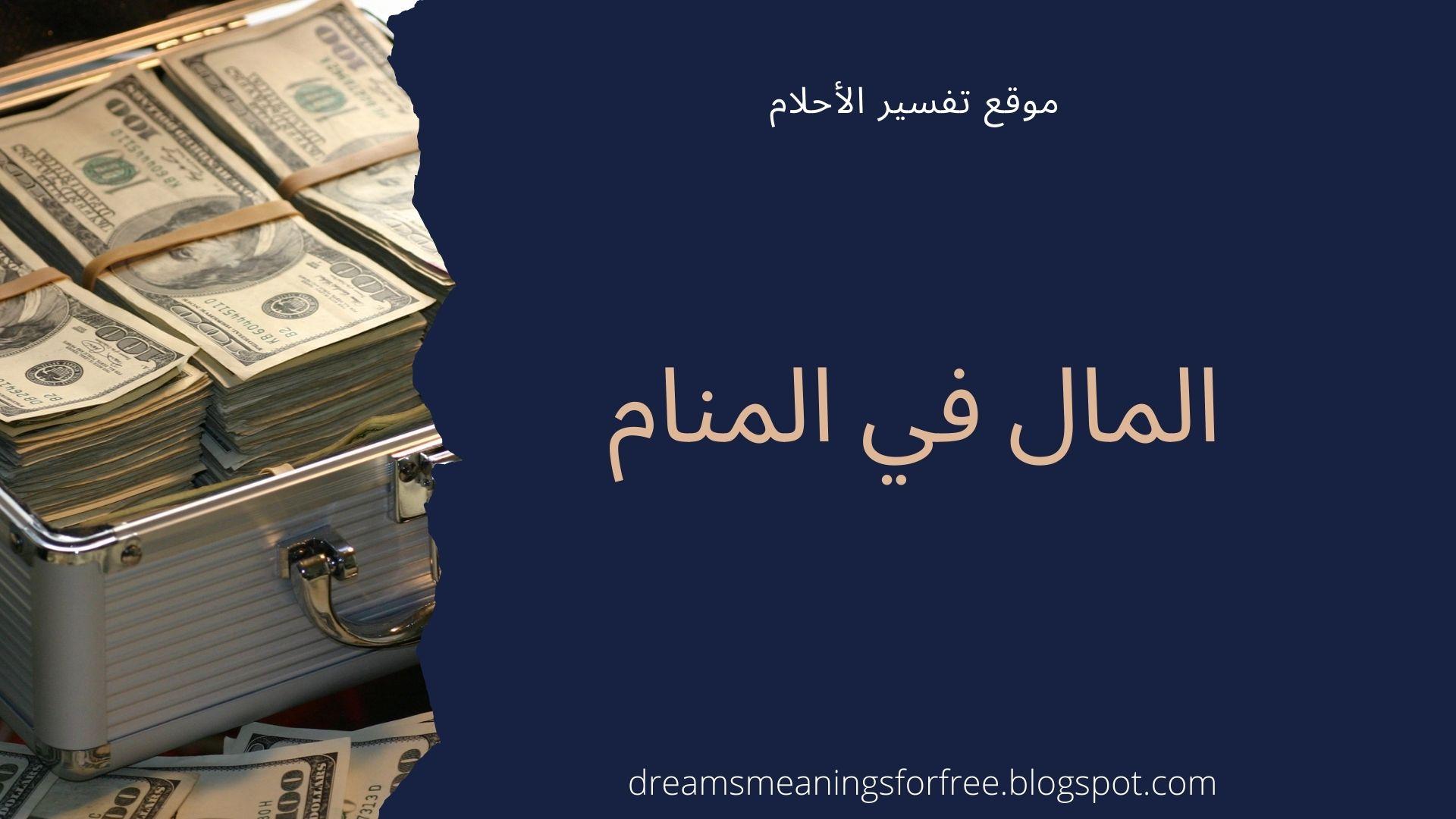 المال في المنام تفسير حلم المال للرجل والمرأة المتزوجة والحامل والعزباء