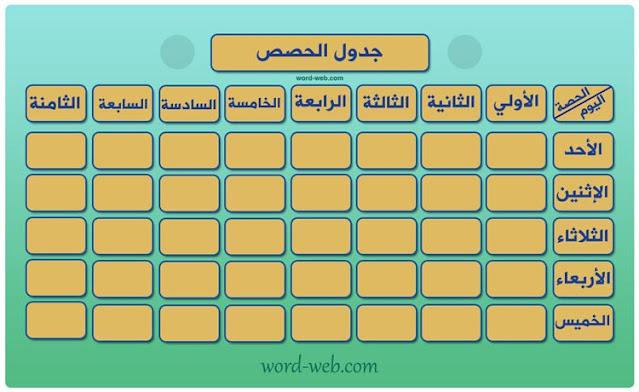 جدول حصص فارغ