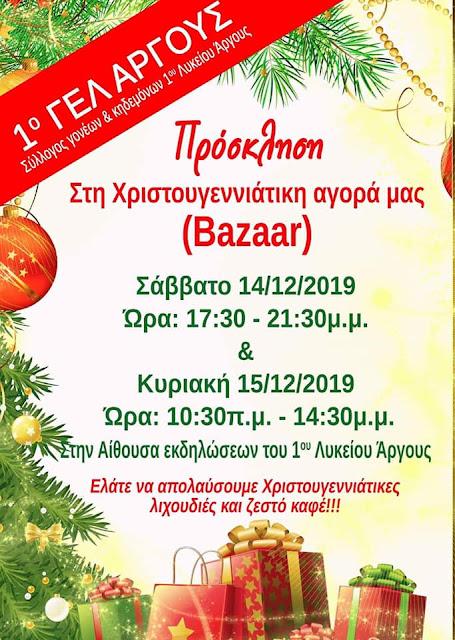 Χριστουγεννιάτικη αγορά συνεχίζεται στο 1ο Λύκειο Άργους