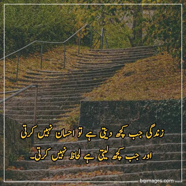 Zindagi Quotes in Urdu Images