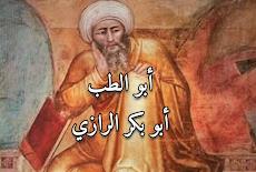 عالم الطب الشهير أبو بكر الرازي