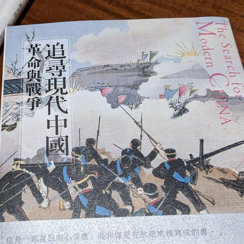 民族自信的春秋起落(2)-「追尋現代中國」讀後感
