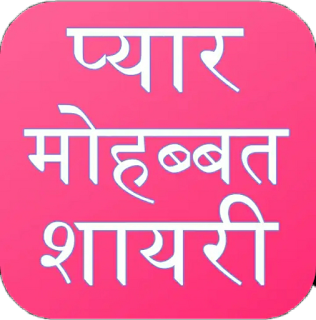 hindi shayari apps, new hindi shayari, whatsapp shayari