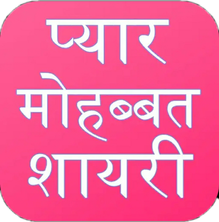 New Hindi Shayari app Download for Android - Singleapk.com