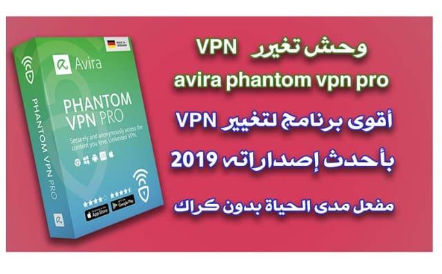 تحميل برنامج avira phantom vpn pro  لتغيير vpn الكمبيوتر للدخول الى المواقع المحظورة والدخول الى المواقع المحجوبه، وبرنامج avira phantom vpn pro قوى جدا فى الاتصال وسريع جدا ويوجد مه نسخة للاندرويد.