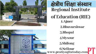 Regional Institute of Education, RIE, क्षेत्रीय शिक्षा संस्थान