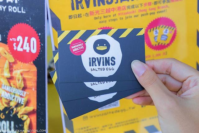 MG 2833 - 熱血採訪│免飛新加坡!台中也能吃到IRVINS黑鴨鹹蛋黃魚皮啦!限量快閃每人限購5包,來晚了搶不到~