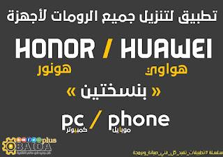 سلسلة #تطبيقات_تفيد_كل_فني_صيانة_وبرمجة عبيدة بلاس عبيدة بلس OBAIDA PLUS OBAIDA PLS OBIDA PLUS OBIDA PLS Obeida Plus Obeida Plus obaida plus obida plus Firmware Finder for HUAWEI & HONOR PC Firmware Finder for HUAWEI & HONOR phone Firmware Finder for HUAWEI & HONOR android DOWNLOAD Firmware Finder instel Firmware Finder تنزيل Firmware Finder تحميل Firmware Finder شرح Firmware Finder تنزيل Firmware تحميل Firmware شرح Firmware  تنزيل روومات هواوي تنزيل فلاشات هواوي تحميل فلاشات هواوي تحميل روومات هواوي تنزيل جميع روومات هواوي تنزيل جميع فلاشات هواوي تحميل جميع فلاشات هواوي تحميل جميع روومات هواوي تنزيل روومات هونور تنزيل فلاشات هونور تحميل فلاشات هونور تحميل روومات هونور تنزيل جميع روومات هونور تنزيل جميع فلاشات هونور تحميل جميع فلاشات هونور تحميل جميع روومات هونور تنزيل روومات هونر تنزيل فلاشات هونر تحميل فلاشات هونر تحميل روومات هونر تنزيل جميع روومات هونر تنزيل جميع فلاشات هونر تحميل جميع فلاشات هونر تحميل جميع روومات هونر تنزيل برنامج Firmware Finder تحميل برنامج Firmware Finder شرح برنامج Firmware Finder تنزيل برنامج Firmware تحميل برنامج Firmware شرح برنامج Firmware  تنزيلل تطبيق Firmware Finder تحميل تطبيق Firmware Finder شرح تطبيق Firmware Finder تنزيل تطبيق Firmware تحميل تطبيق Firmware شرح تطبيق Firmware  تنزيل برنامج Firmware Finder للكمبيوتر تحميل برنامج Firmware Finderللكمبيوتر شرح برنامج Firmware Finderللكمبيوتر تنزيل برنامج Firmwareللكمبيوتر تحميل برنامج Firmwareللكمبيوتر شرح برنامج Firmware للكمبيوتر تنزيلل تطبيق Firmware Finderللكمبيوتر تحميل تطبيق Firmware Finderللكمبيوتر شرح تطبيق Firmware Finderللكمبيوتر تنزيل تطبيق Firmwareللكمبيوتر تحميل تطبيق Firmwareللكمبيوتر شرح تطبيق Firmware للكمبيوتر تنزيل برنامج Firmware Finder للموبايل تحميل برنامج Firmware Finder للموبايل شرح برنامج Firmware Finder للموبايل تنزيل برنامج Firmware للموبايل تحميل برنامج Firmware للموبايل شرح برنامج Firmware  للموبايل تنزيلل تطبيق Firmware Finder للموبايل تحميل تطبيق Firmware Finder للموبايل شرح تطبيق Firmware Finder للموبايل تنزيل تطبيق Firmware للموبايل تحميل تطبيق Firmwar