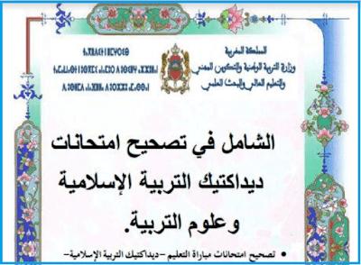 الشامل في تصحيح امتحانات ديداكتيك التربية الإسلامية وعلوم التربية - نسخة 2020