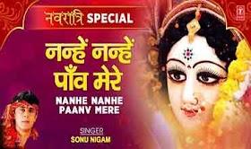 नन्हे नन्हे पाँव मेरे Nanhe Nanhe Paanv Mere Lyrics - Sonu Niga
