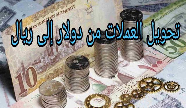 تحويل العملات من دولار إلى ريال