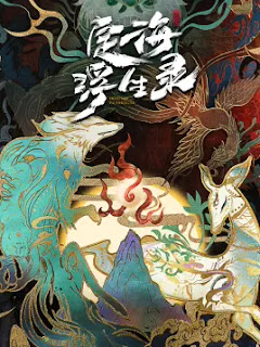 Dinghai fusheng lu anime