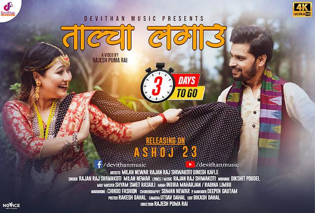 Talcha Lagau Devithan Music
