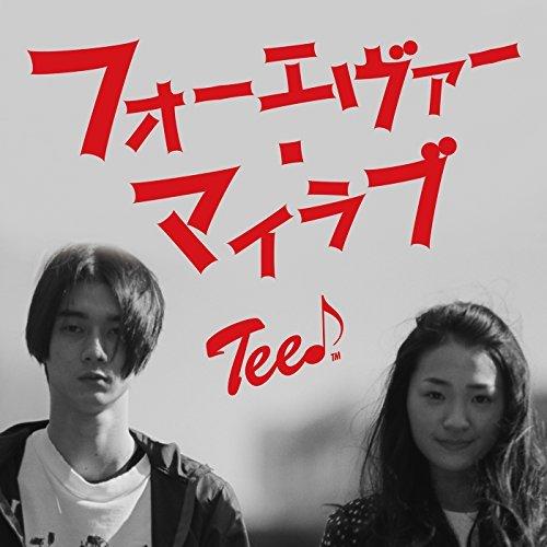 [MUSIC] TEE – フォーエヴァー・マイラブ (2015.02.25/MP3/RAR)