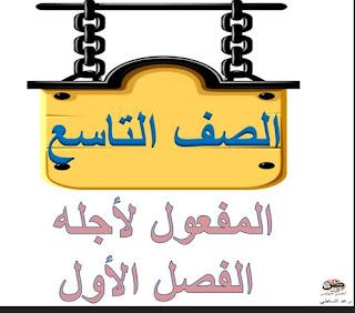 شرح درس المفعول لأجله في اللغة العربية للصف التاسع الفصل الاول