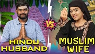 Muslim Wife vs Hindu Husband | Husband vs Wife | Chennai Memes