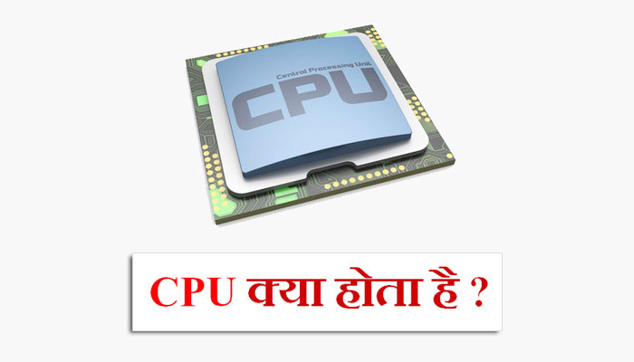 CPU Full Form in Hindi