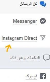 استعادة الرسائل المؤرشفة في الانستقرام بواسطة حساب فيسبوك