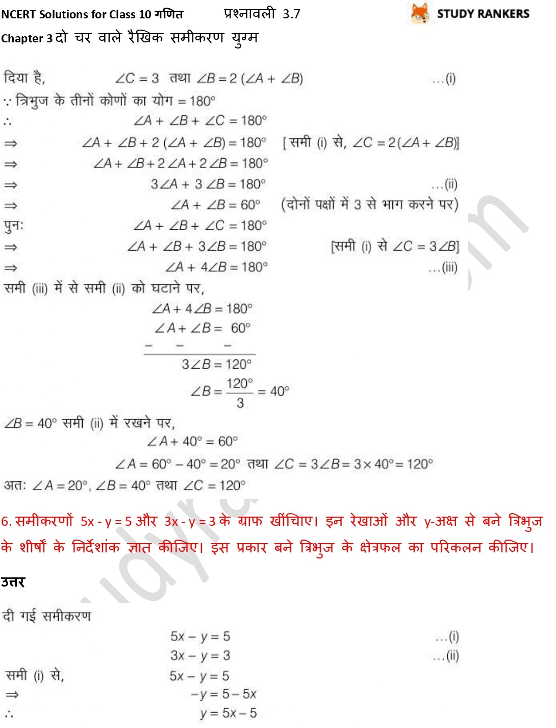 NCERT Solutions for Class 10 Maths Chapter 3 दो चर वाले रैखिक समीकरण युग्म प्रश्नावली 3.7 Part 5