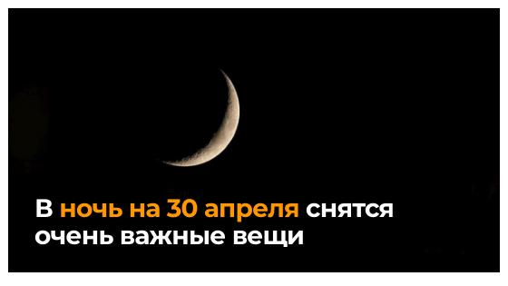 В ночь на 30 апреля снятся очень важные вещи