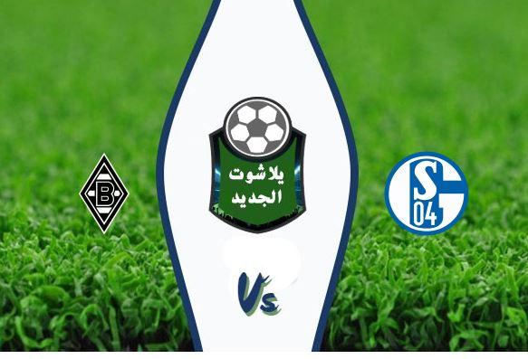 نتيجة مباراة شالكة وبوروسيا مونشنغلادباخ اليوم الجمعة 17-01-2020 الدوري الألماني