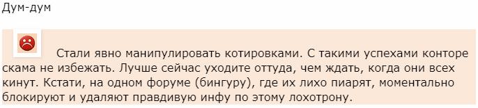 Binary.com отзыв от Дум-дум