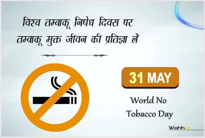 World No Tobacco Day Slogans Images hindi