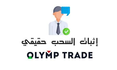 إثبات سحب الأرباح من Olymp Trade Proof of withdrawal