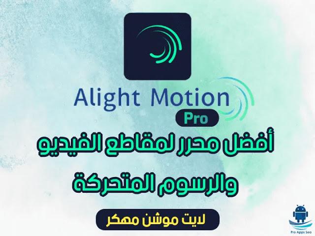 تحميل تطبيق Alight Motion Pro مهكر آخر اصدار للأندرويد