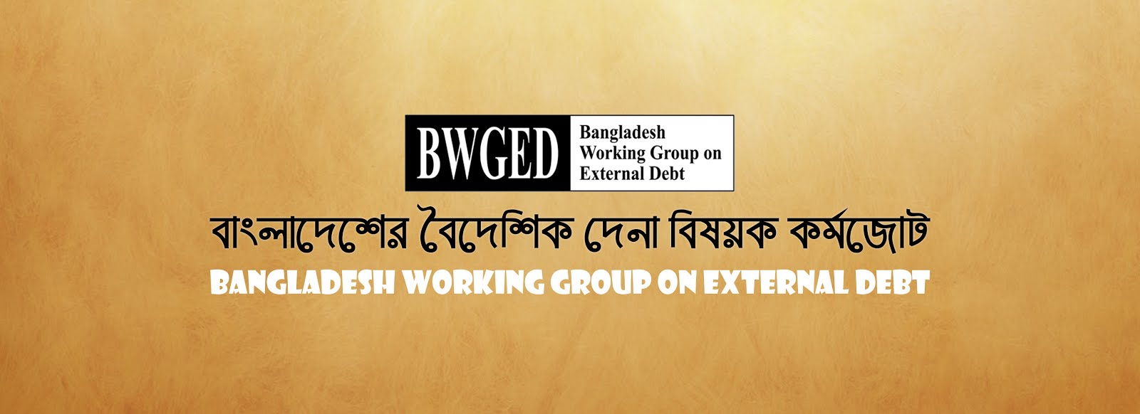 BWGED (Bangladesh Working Group on External Debt)