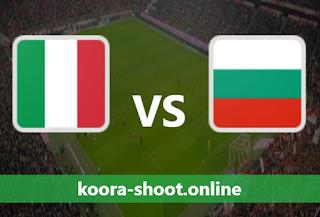 بث مباشر مباراة بلغاريا وايطاليا اليوم بتاريخ 28-03-2021