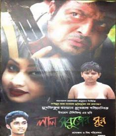Lal Sobujer Sur (2016) Bangladeshi film review_BD Films Info Lal Sobujer Sur (2016) Bangladeshi film review_BD Films Info   আজ 'লাল সবুজের সুর' বাংলা সিনেমাটি দেখলাম । দারুন আইডিয়া । ডায়ালগ ও মোটামুটি ভাল ছিল। অর্থাৎ চিত্রনাট্যের প্রশংসা করা যায়। তবে কিছু কিছু যায়গায় সমস্যা ছিল । ফিল্মটির মাঝ অবস্থায় কিছুটা কাঁচা ডায়াডলগ। যা সবাইকে না হলেও কিছু কিছু , দর্শককে বোরিং করে তুলবে।  আমরা জানি এটা ১৯৭১ সালের ছবি । সুতরাং নির্দ্বিধায় বলা এর আর্ট ডিরেকশন ও ১৯৭১ সালের হতে হবে। অর্থাৎ এটা বাধ্য । নইলে দর্শক বুঝতেই পরেবে না যে এটা ১৯৭১ সালের ছবি। শট ডিভিশন নিয়ে আমি তেমন কিছু বলতে চাই না । কারণ অনেকটা ডিরেকটরের ওপর নির্ভর করে। ডিরেকটর ইচ্ছামত শট ডিভিশন করতে পারেন । কোন সমস্যা নাই।  কালার নিয়ে আমার কোন মতামত নাই। তবে বঙ্গবন্ধু শেখ মুজিবুর রহমান যেহেতু সাদা কালো রঙের ক্যামেরায় অমর ভাষণ দিয়েছেন , সুতরাং আমিও পুরো ছবিটি সাদা কালো করে দিতাম ।  'লাল সবুজের সুর' ছবিটি ২০১৬ তে ১৬ ডিসেম্বর মুক্তি পাই। ঘটনা হচ্ছে ১৯৭১ এর । অর্থাৎ , প্রায় ৪৫/৪৬ বছরের পুরোনো। আমর যাকে সহযেই ৫০ বছর বলতে পারি নির্দ্বিধায়।  এখন মূল কথা হল ৫০ বছর আগের কোন ঘটনাকে কেন্দ্র করে যখন কোন ছবি বানাবো তখন প্রথম যে জিনিসটা মনে রাখতে হবে তা হল- ১৯৭১ সালে কী কী ছিল এবং এখন কী কী সঙযুক্ত হয়েছে।  ফিল্মটিতে অতিরিক্ত যে বিষয়গুলো যোগ করা হয়েছে তা নিচে দেয়া হল- ১. বিল বোর্ড: ফিল্মটিতে বিভিন্ন ধরনের বিল বোর্ড দেখা যায় রাস্তার আশেপাশে। যেমন- ।ইউসিসি ব্যানার . ১৯৭১ সালে নিশ্চয়ই ইউসিসি কোচিং সেন্টার ছিলনা । বা অন্য কোন প্রষ্ঠিানের বিলবোর্ড।  ২. ওয়াল টিউব লাইট: বাংলাদশে ওয়াল টিউব লাইট এসেছে অনেক পরে। কিন্তু তা ১৯৭১ সালে নয়। অথচ ফ্রেমে ওয়াল টিউব লাইট দেখা যাচ্ছে। কেন?  ৩. কার/গাড়ী : বর্তমানের স্টাইলের কার গাড়ি নিশ্চয়ই তখন ছিলনা । কিন্তু ফ্রেমের ভিতর আমরা কার/গাড়ি দেখতে পাচ্ছী। ৪. ডিস এনেটনার ক্যাবল : বাংলাদেশে ক্যাবল নেটওয়ার্ক্ কখন আসে? আর ডিস এন্টেনা নিশ্চয়ই তখন ছিলনা । তাহলে ১৯৭১ সালে আমরা কিভাবে তা দেখতে পাব। ? ' লাল সবুজের সুর' ১৯৭১ . এ ছবিটি দেখলেই আমরা তা দেখতে পাব। কেন?  ৫. স্কুল ড্রেস: ২ জন শিক্ষার্থীর গায়ে ২ টি স্কুল/ কলেজ ড্রেস। ১৯৭১ সালে এ্ ধরনের কালারের ড্রেস ছিলনা ।  ৬. মোটর সাইকেল : মানলাম 