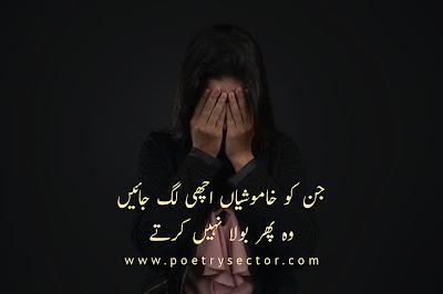 sad poetry,sad poetry in urdu,sad poetry in urdu 2 lines,sad poetry sms,sad poetry in english,sad poetry status,sad poetry in urdu text,sad poetry in hindi,sad poetry pics,sad poetry in urdu 2 lines about life,very sad poetry in urdu images,very sad poetry,