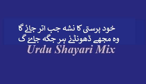 Khud parasti ka nasha | Attitude poetry | 2 line poetry