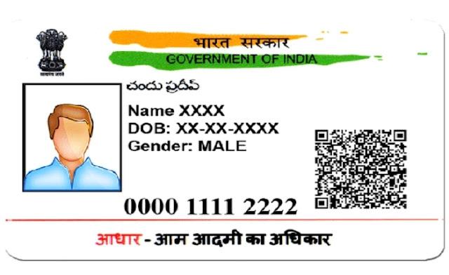 Aadhaar में इन चेंज के लिए दस्तावेज़ जरूरी नहीं
