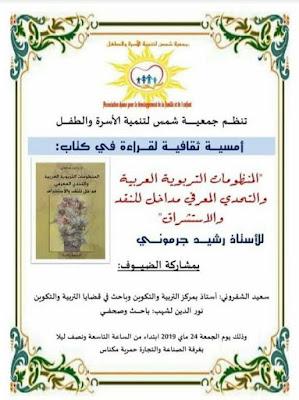 """مكناس: قراءة في كتاب """"المنظومات التربوية العربية والتحدي المعرفي: مداخل للنقد والاستشراف"""""""