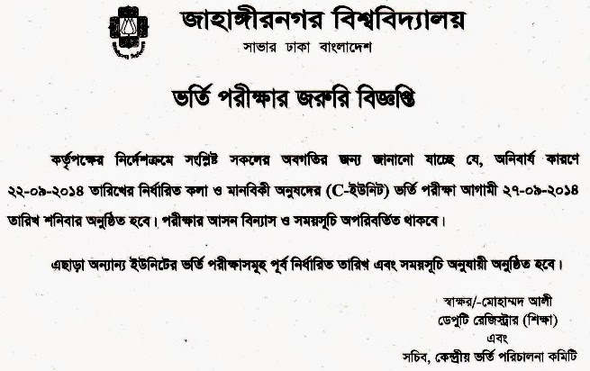 Jahangirnagar University Admission Result 2014-15 All