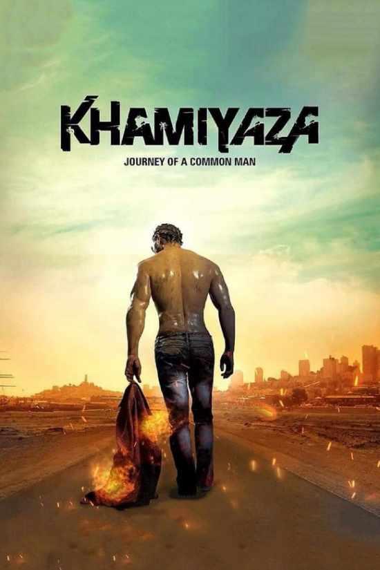 مشاهدة فيلم Khamiyaza 2019 مترجم