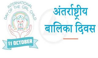 अंतराष्ट्रीय बालिका दिवस