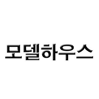 송파역 라보로 모델하우스 커버