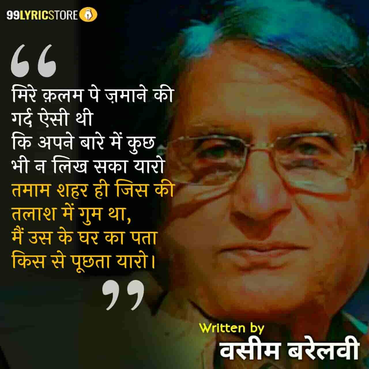 This beautiful ghazal 'Mili Hawaon Mein Udne Ki Wo Saza Yaaro' has written by Waseem Barelvi.