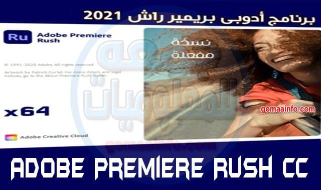 تحميل برنامج أدوبى بريمير راش 2021 | Adobe Premiere Rush CC